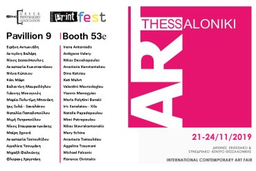 Art – Thessaloniki Fair