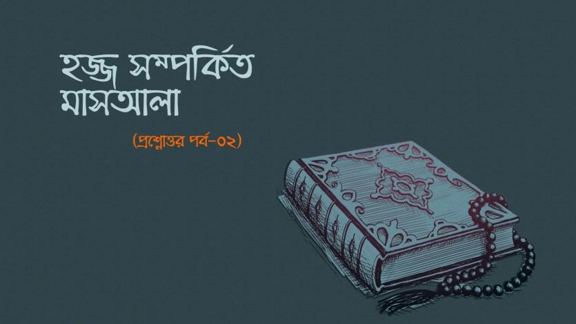 হজ্জ সম্পর্কিত প্রশ্নোত্তর