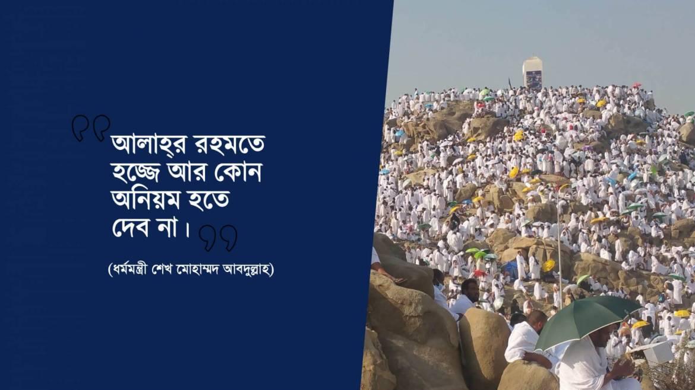 'আল্লাহর রহমতে হজে আর কোনো অনিয়ম হতে দেব না'