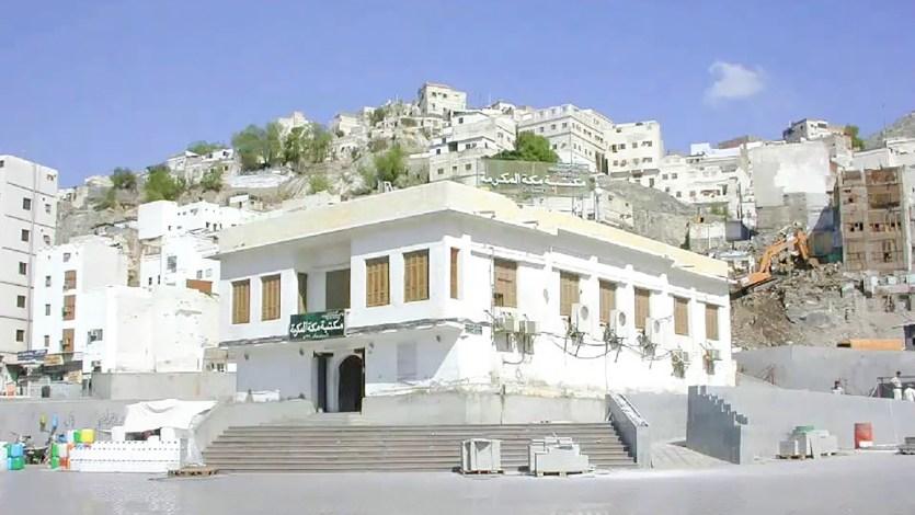 Birthplace of the Prophet Muhammad (ﷺ)