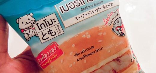 シーフードバーガー 魚とイカ セブン・イレブン