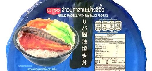 サバ醤油焼き丼 タイ セブン・イレブン