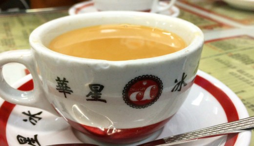 湾仔(ワンチャイ)の人気店「華星冰室」:香港式ミルクティーとたまごトーストでモーニングしてきました