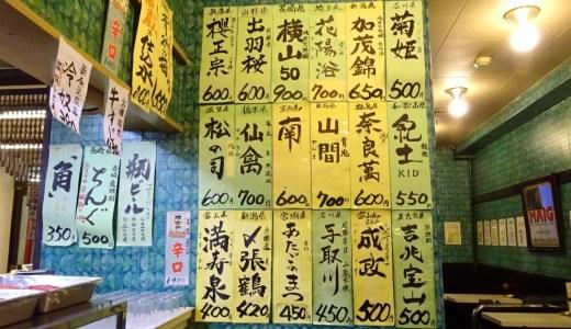 日本酒立ち飲み比べ:四ツ谷「鈴傳(すずでん)」で角打ち体験