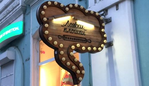 人気ペリメニ(水餃子)専門店で本場のロシア料理を堪能しました【ウラジオストク】