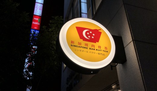 本格エスニック:「新加坡肉骨茶(シンガポールバクテー)」で骨付き肉を食べてきました【赤坂】