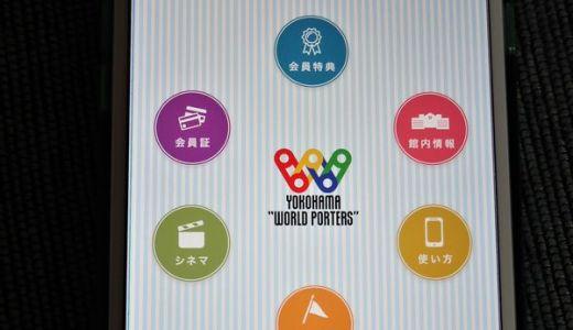 横浜ワールドポーターズの食べ放題はアプリのクーポンが割引率No1!