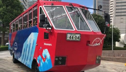 水陸両用バス横浜スカイダックでみなとみらいの絶景を堪能!