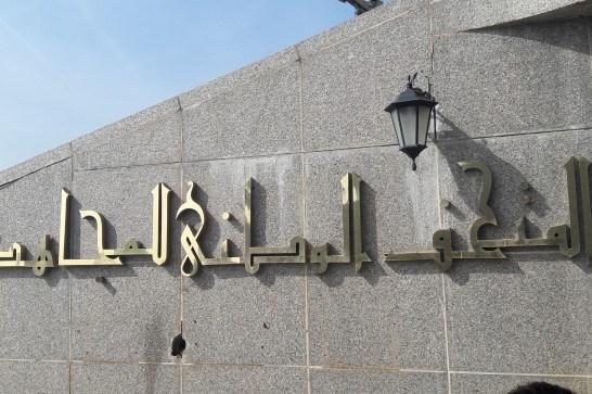 Musée National du Moudjahid 0