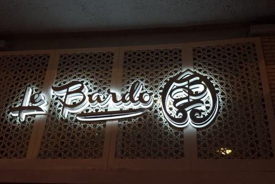 Le Bardo Restaurant 0