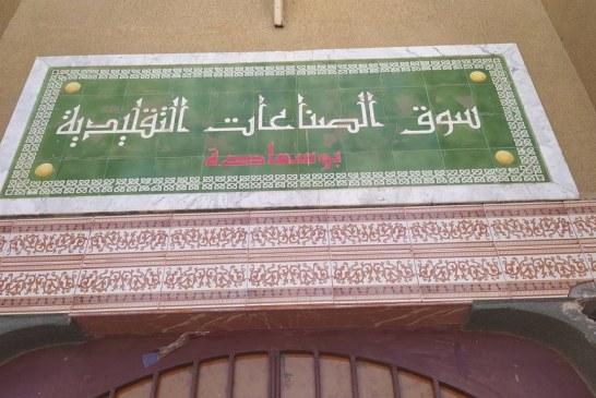 Marché de l'artisanat Bousaada 8 - Credit Harba-dz