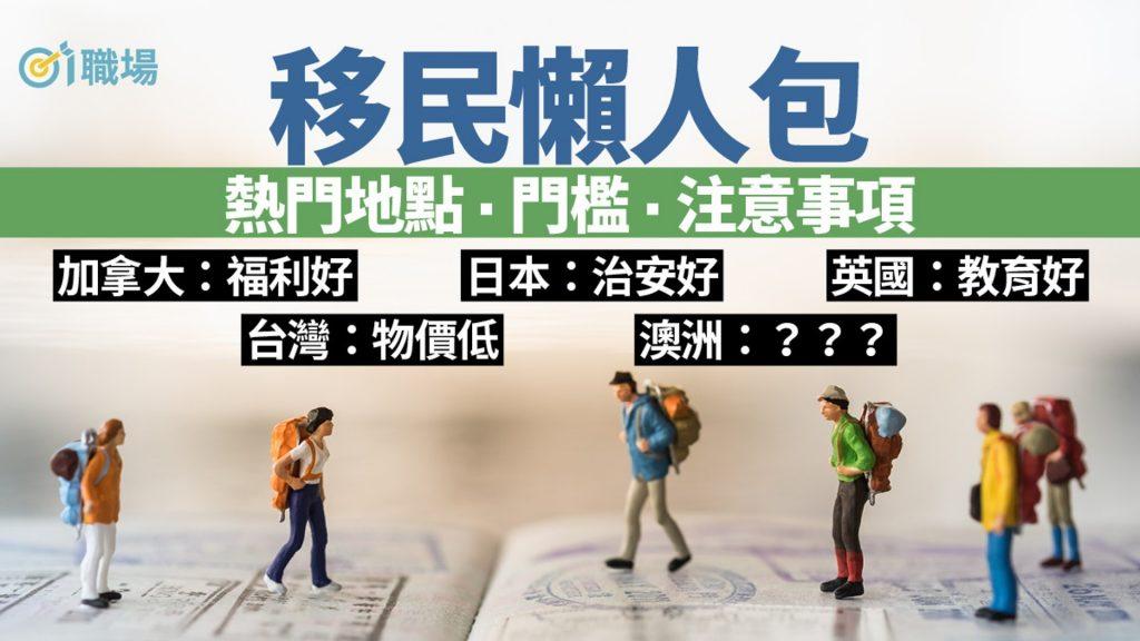 移民攻略 | 臺灣、加拿大、新加坡邊度好? 睇清申請條件、方法!/ 香港01 | 港灣生活家 | Taiwan Harbor Life Knowledger