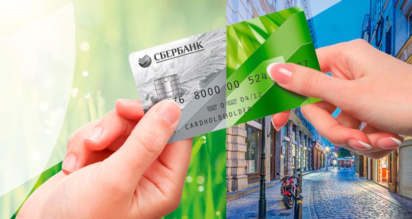 بطاقة sberbank.