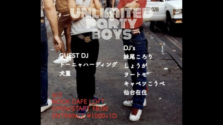 【DJ】2019/6/2 Unlimited Party Boys