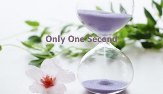 1秒だって大切にしたい気持ち 「Only One Second」 歌詞の感想・考察