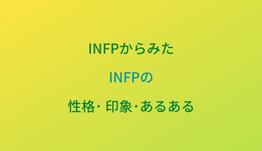 INFPからみたINFPタイプの性格・印象 ワタシ的あるあるなど