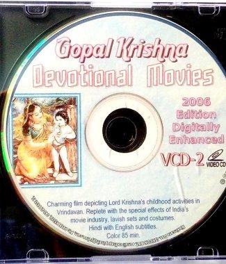 Gopal Krishna Devotional Movie
