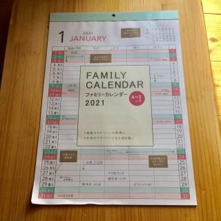 100均ファミリーカレンダー2021