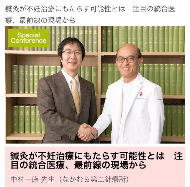 ジネコ対談中村先生と森本先生