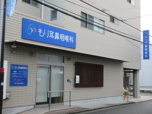 大阪のもり耳鼻咽喉科にて研修に行かせて頂きました