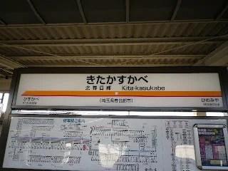 北春日部駅