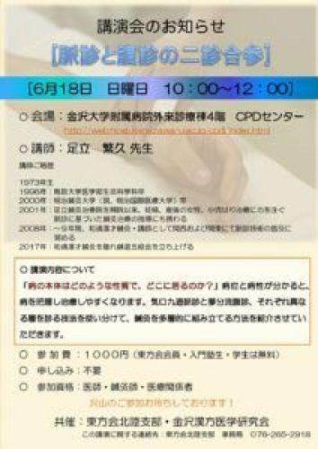 金沢大学で鍼灸治療の講演会