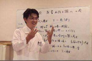 鍼道五経会の講義にて脳は髄海の説明
