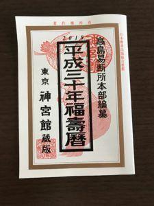 高島易断の冊子の写真