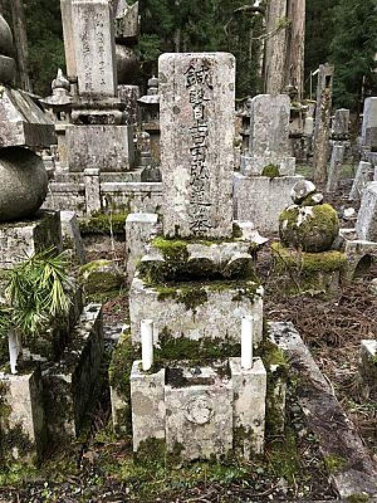 高野山奥の院にある吉田弘道のお墓