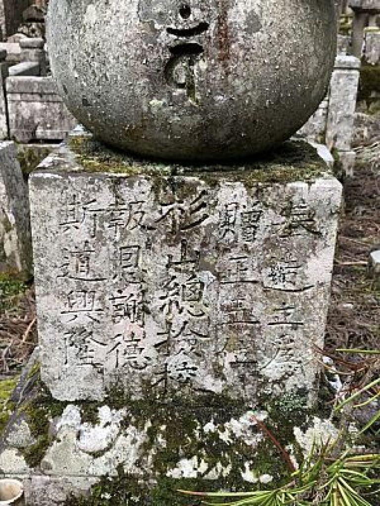 高野山の杉山和一のお墓に刻まれた石文