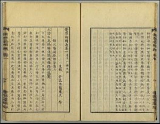 傷寒論輯義 京都大学図書館