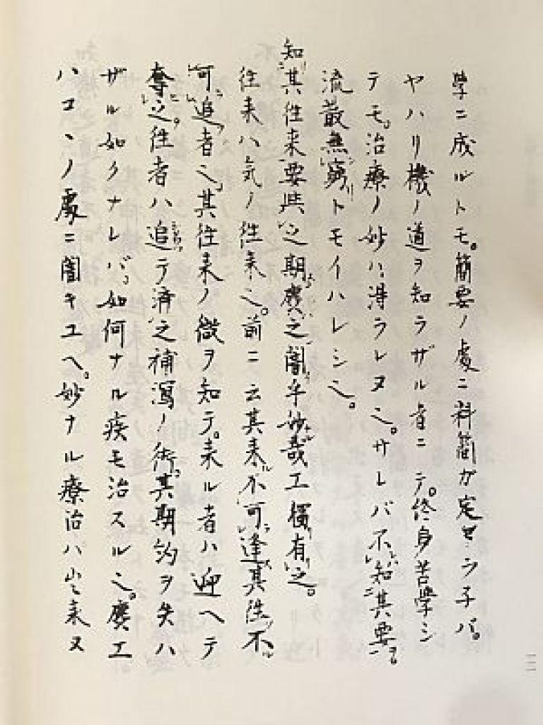 石坂流の九鍼十二原鈔説