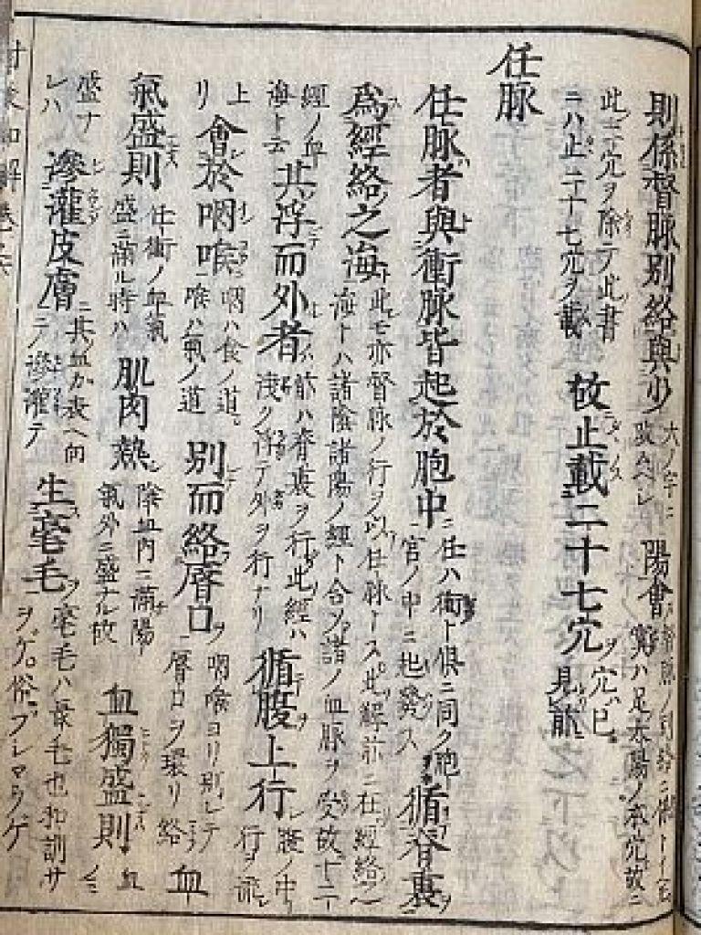 十四経発揮和語鈔の奇経八脈篇、任脈の説明