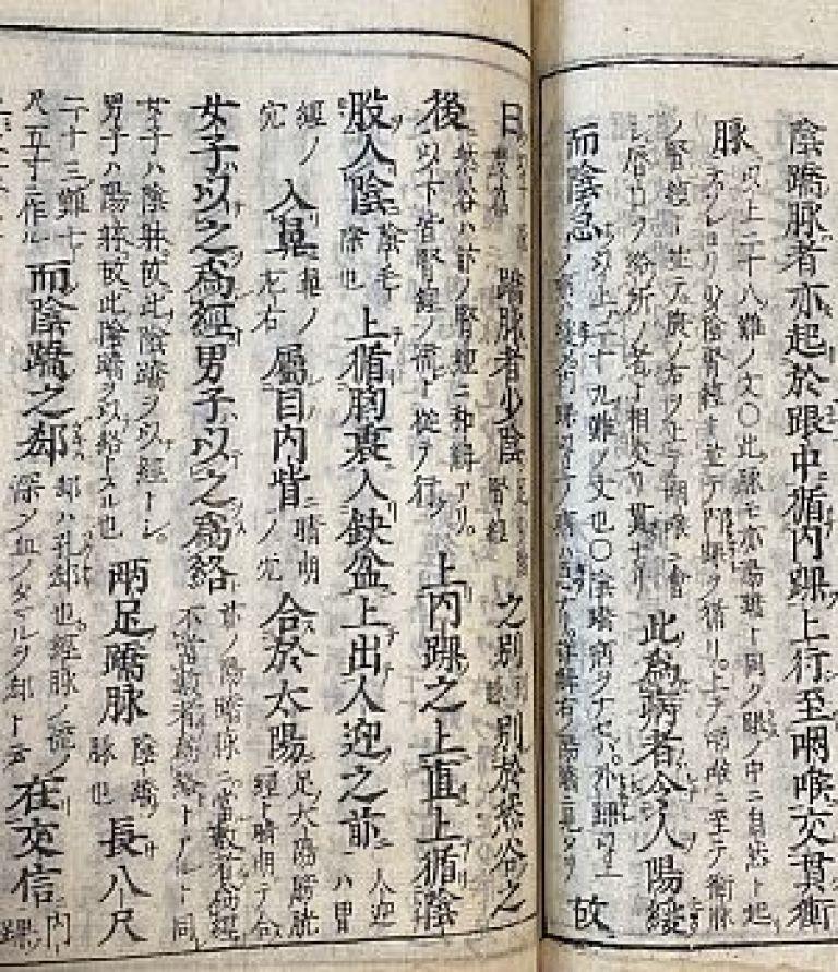 十四経発揮和語鈔の奇経八脈篇、陰蹻脈の説明