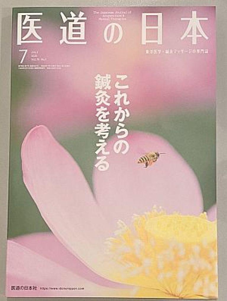 医道の日本7月号の表紙写真は蓮の花