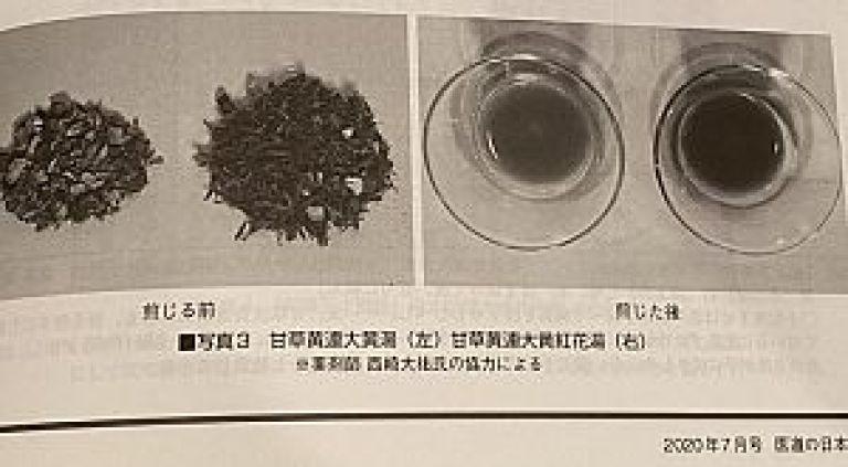 胎毒下し・まくり(甘草黄連大黄湯)の写真