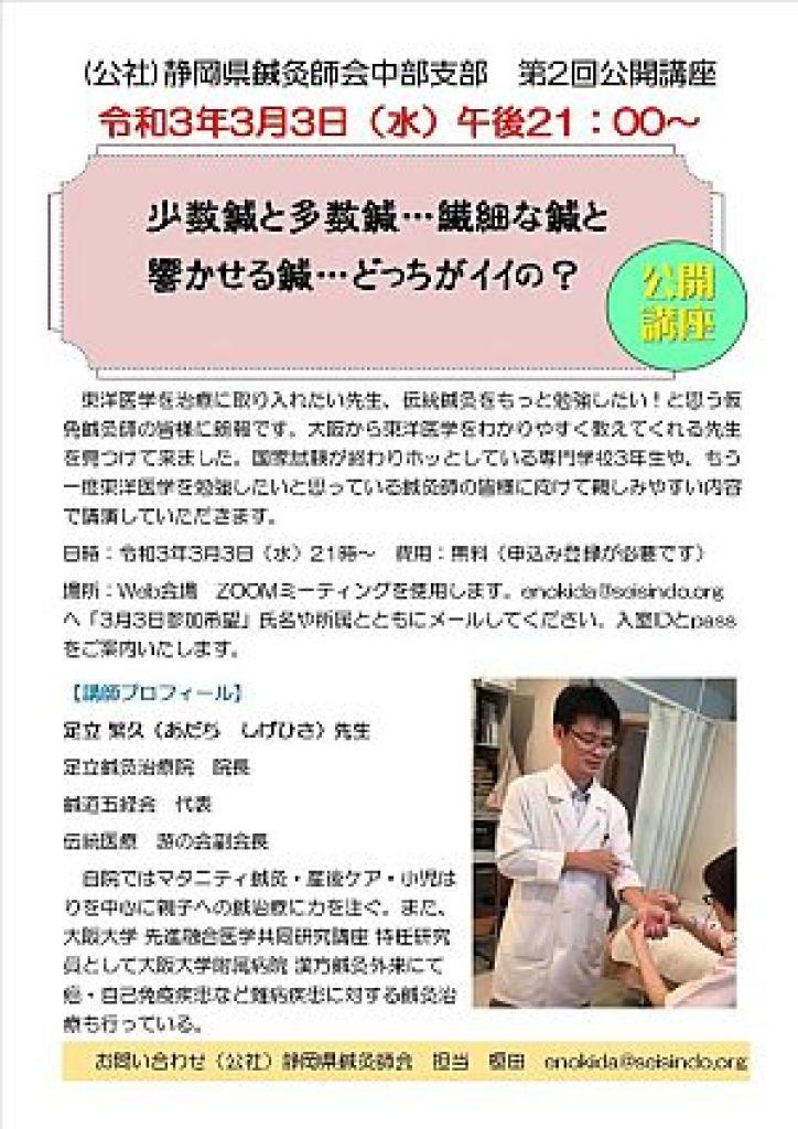 静岡県鍼灸師会中部支部の第二回 ZOOM講座