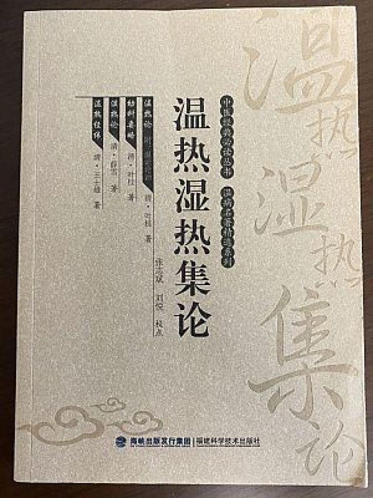 『温熱湿熱集論』福建科学技術出版社