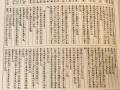 講座「医書五経を読む」