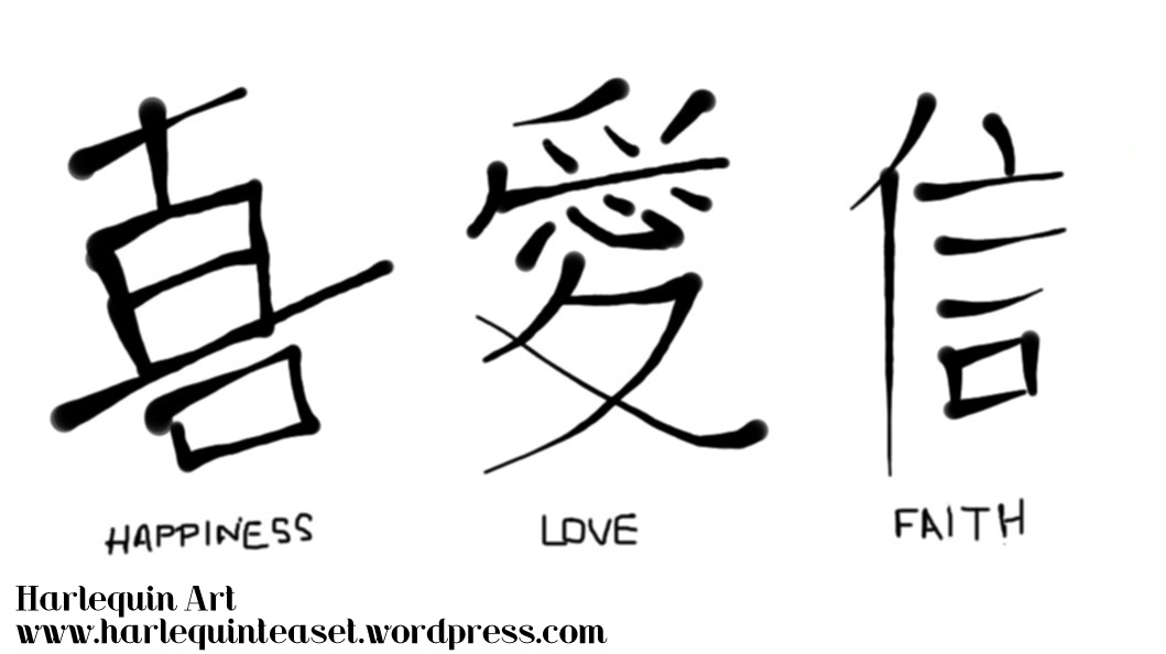A Few Simple Chinese Characters