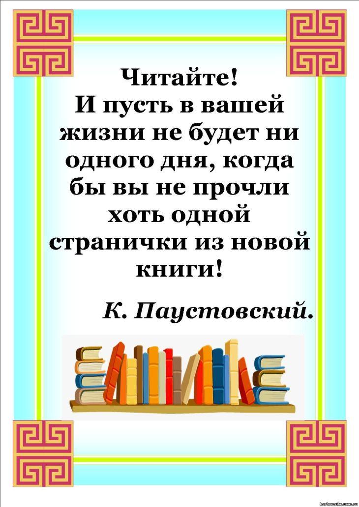 Цитаты о чтении книгах в картинках