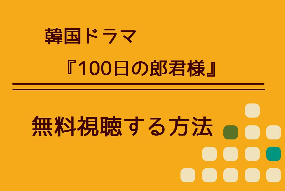 韓国ドラマ『100日の郎君様』イメージ図