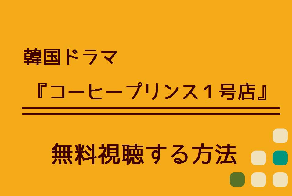 韓国ドラマ『コーヒープリンス1号店』イメージ図