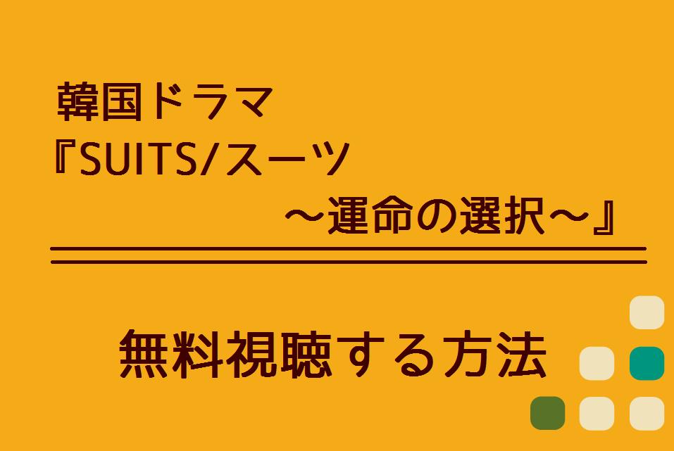 韓国ドラマ『SUITSスーツ~運命の選択~』イメージ図