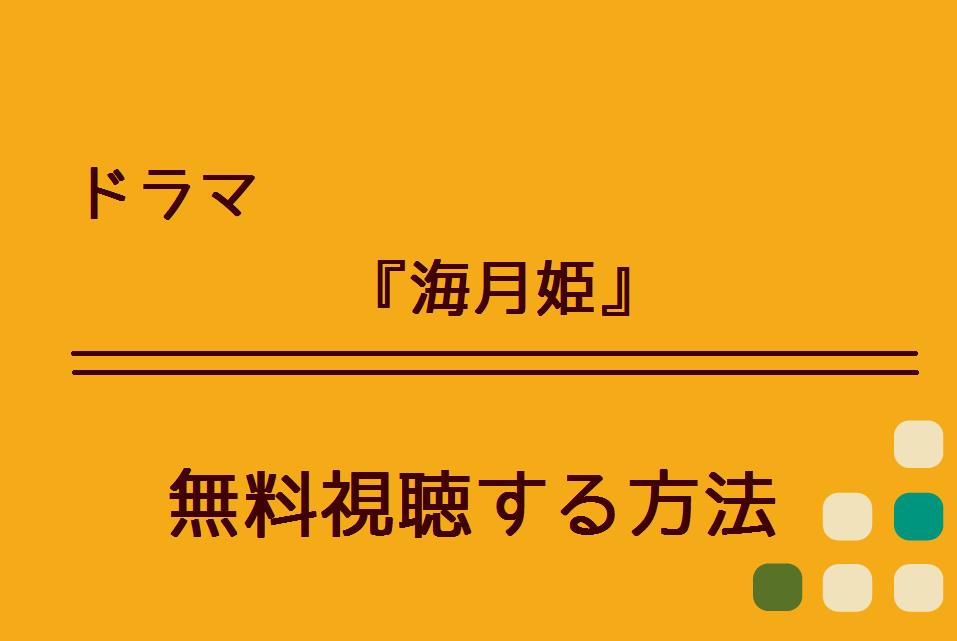 『海月姫』イメージ図