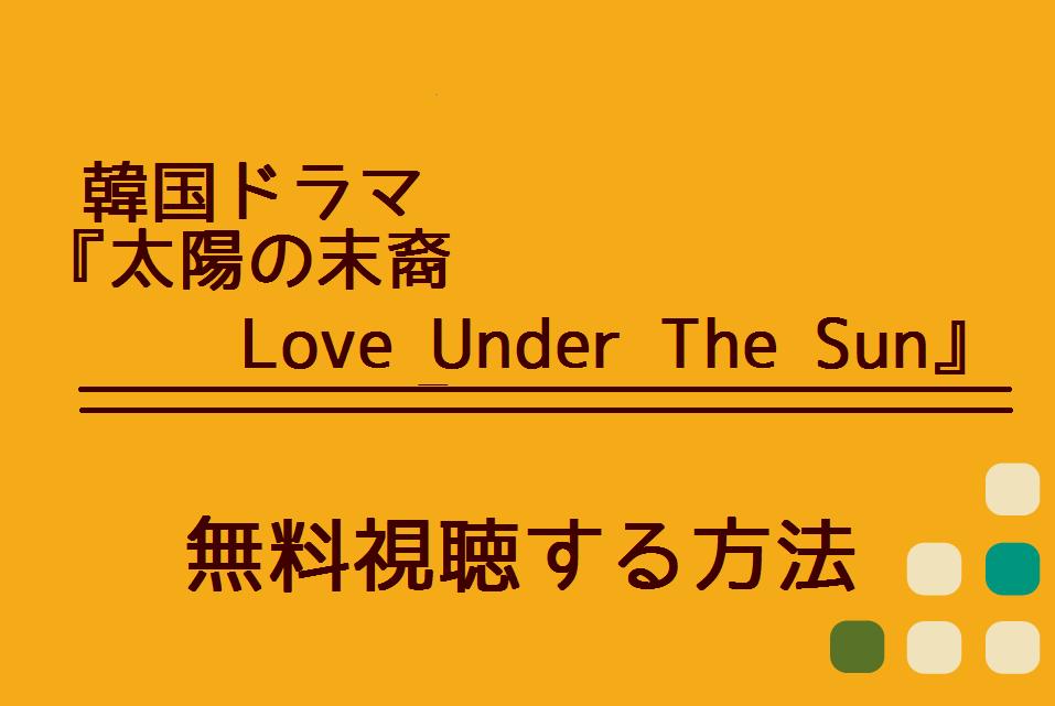 韓国ドラマ『太陽の末裔』イメージ図