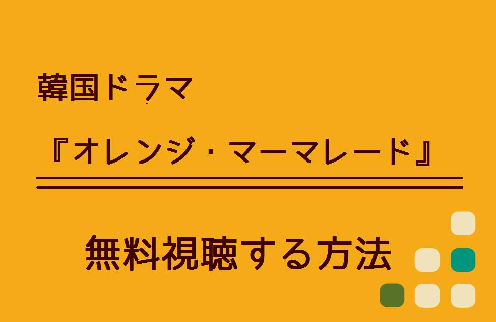 韓国ドラマ『オレンジ・マーマレード』の動画を無料視聴