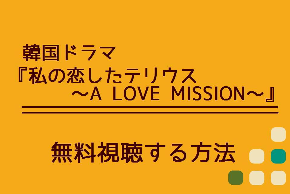 韓国ドラマ『私の恋したテリウス~A LOVE MISSION~』イメージ図