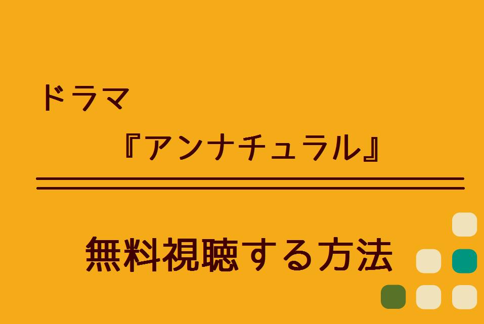 ドラマ『アンナチュラル』の動画を無料視聴