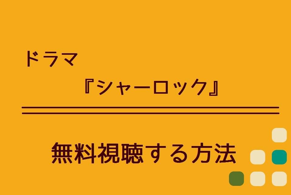 ドラマ『シャーロック』の動画を無料視聴